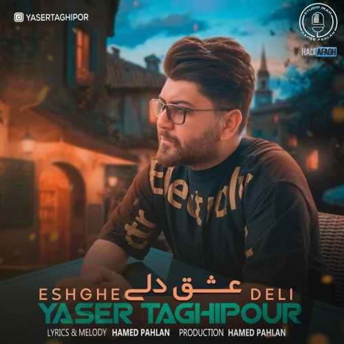 دانلود موزیک جدید عشق دلی از یاسر تقی پور