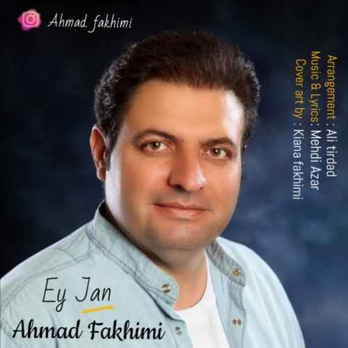 دانلود موزیک جدید ای جان از احمد فخیمی