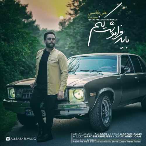 دانلود موزیک جدید باید فراموشت کنم از علی بابایی