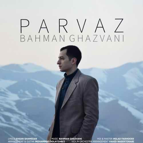 دانلود موزیک جدید پرواز از بهمن قزوانی