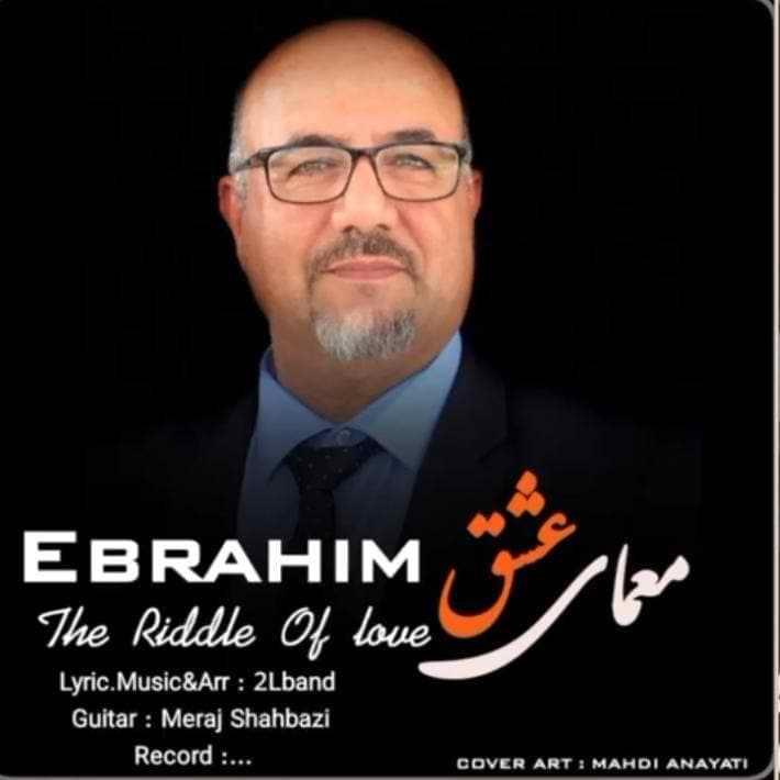 دانلود موزیک جدید معمای عشق از ابراهیم افشین
