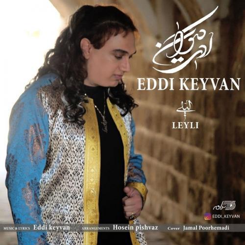 دانلود موزیک جدید لیلی از ادی کیوان