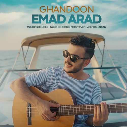 دانلود موزیک جدید قندون از عماد آراد
