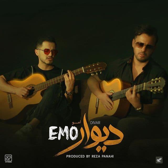 دانلود موزیک جدید دیوار از امو باند