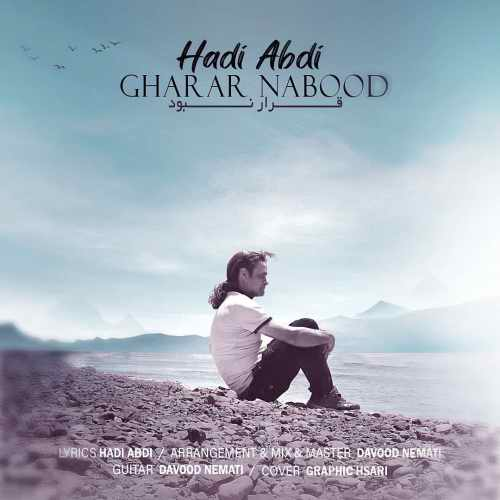 دانلود موزیک جدید قرار نبود از هادی عبدی