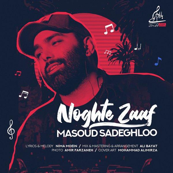 دانلود موزیک جدید نقطه ضعف از مسعود صادقلو