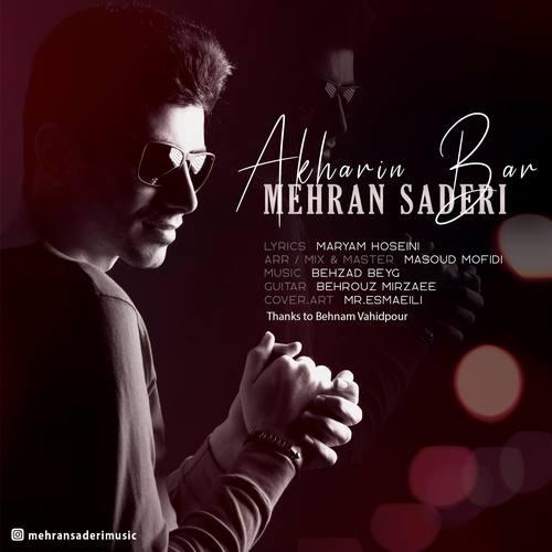 دانلود موزیک جدید آخرین بار از مهران صادری