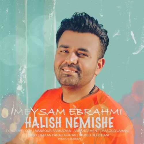 دانلود موزیک جدید حالیش نمیشه از میثم ابراهیمی