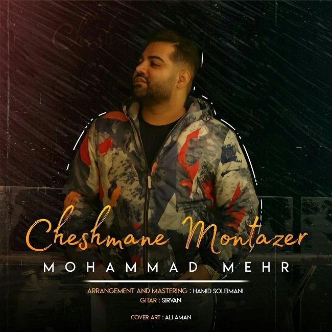 دانلود موزیک جدید چشمانه منتظر از محمد مهر