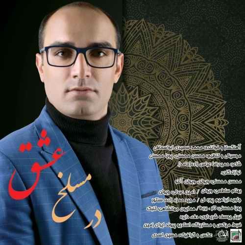 دانلود موزیک جدید در مسلخ عشق از محمدسعیدی ابواسحاقی
