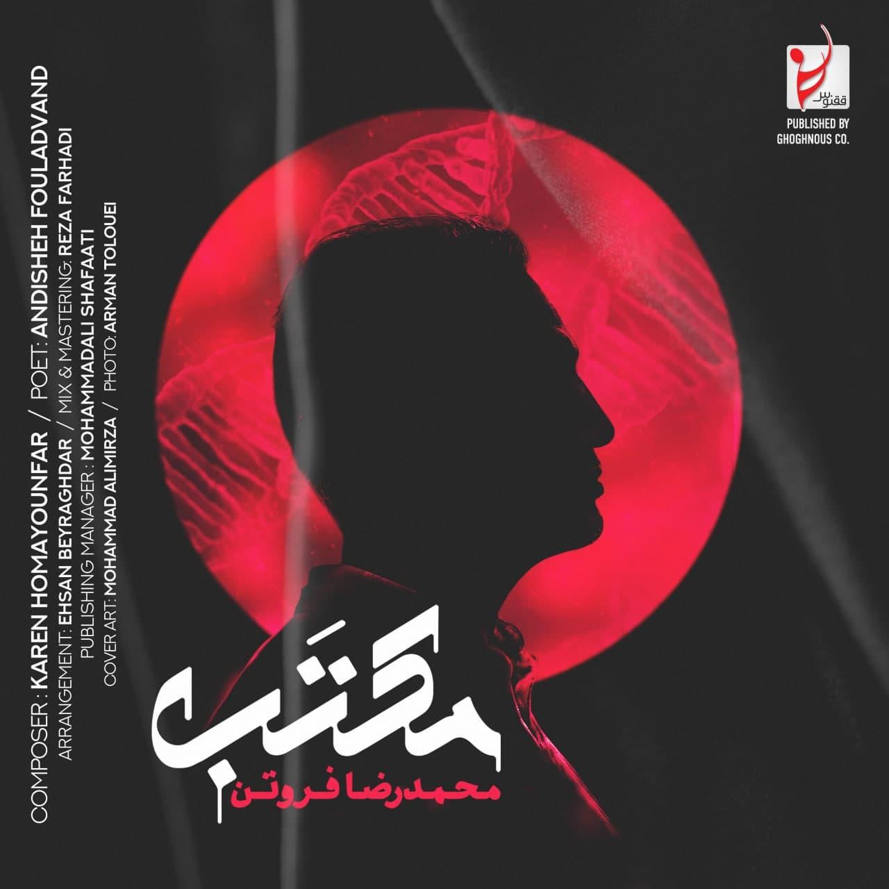 دانلود موزیک جدید مکتب از محمدرضا فروتن