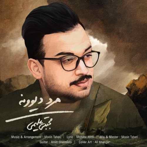 دانلود موزیک جدید مرد دیوونه از مجتبی علیمی