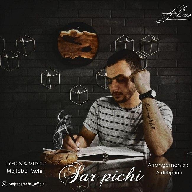 دانلود موزیک جدید سرپیچی از مجتبی مهری