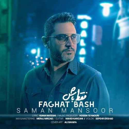 دانلود موزیک جدید فقط باش از سامان منصور