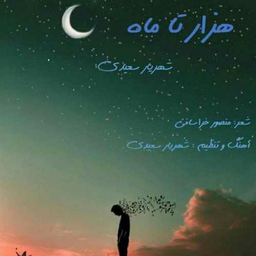 دانلود موزیک جدید هزار تا ماه از شهریار سعیدی
