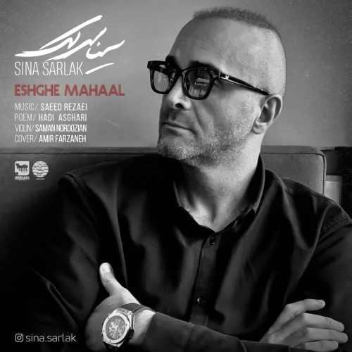 دانلود موزیک جدید عشق محال از سینا سرلک