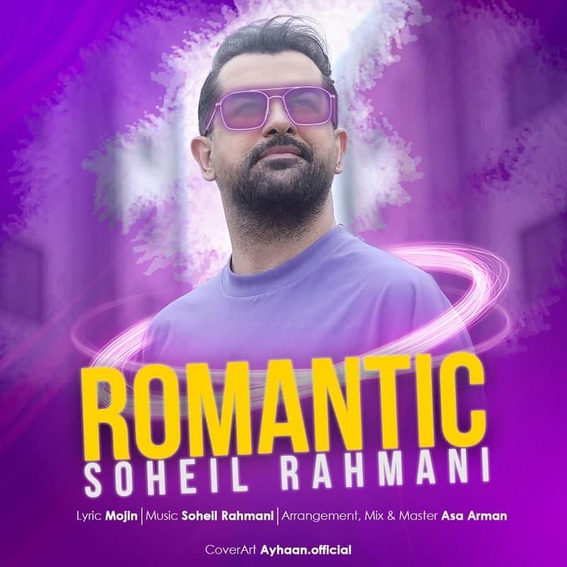 دانلود موزیک جدید رومانتیک از سهیل رحمانی