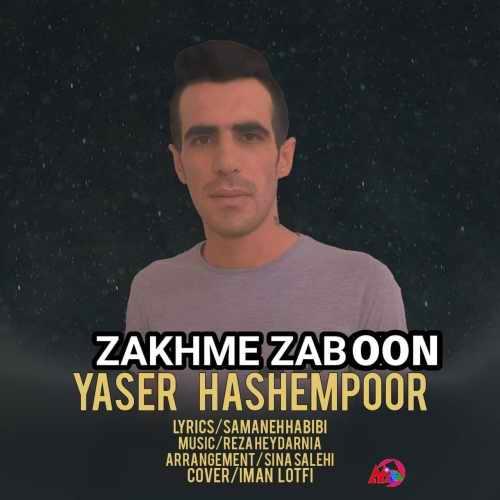 دانلود موزیک جدید زخم زبون از یاسر هاشم پور
