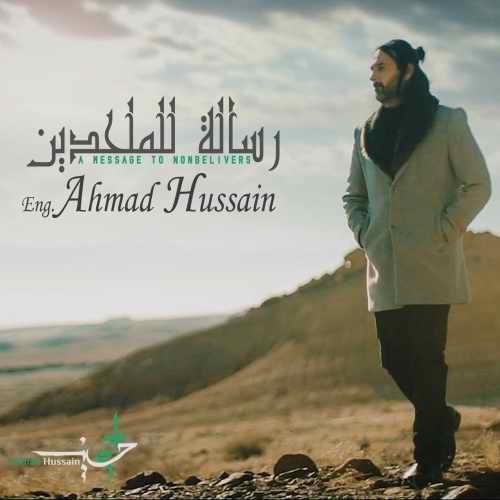 دانلود موزیک جدید رساله للملحدین از احمد حسین
