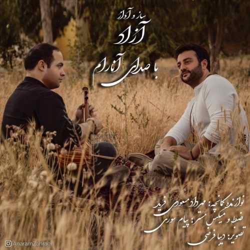 دانلود موزیک جدید ساز و آواز (آزاد) از آنارام زهرایی