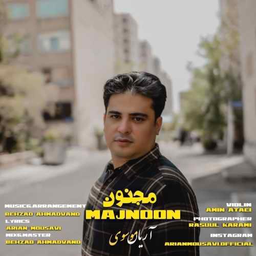 دانلود موزیک جدید مجنون از آریان موسوی