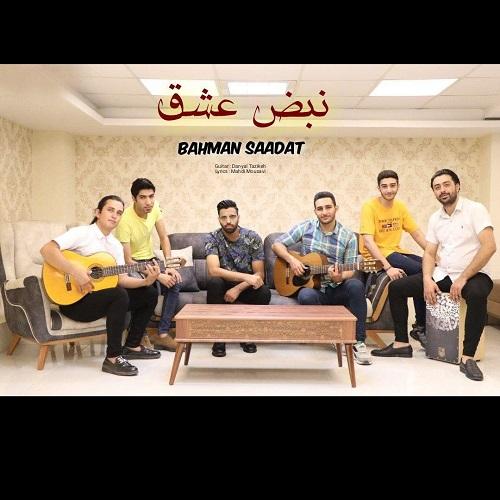 دانلود موزیک جدید نبض عشق از بهمن سعادت