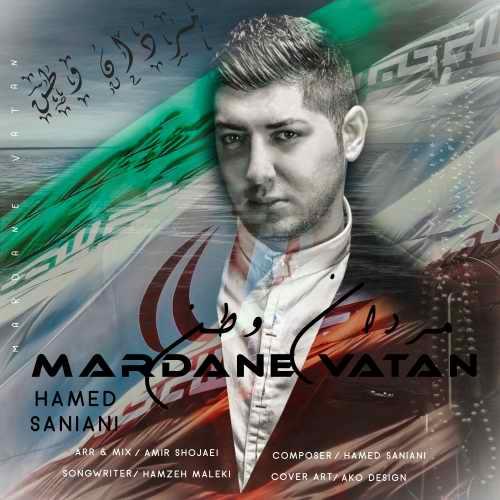 دانلود موزیک جدید مردان وطن از حامد سانیانی
