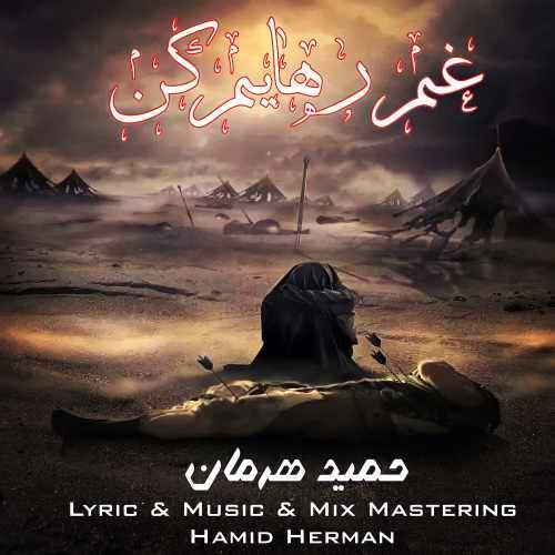 دانلود موزیک جدید غم رهایم کن از حمید هرمان
