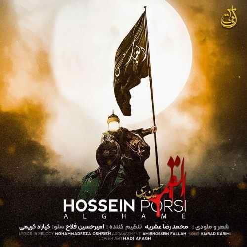 دانلود موزیک جدید علقمه از حسین پرسی