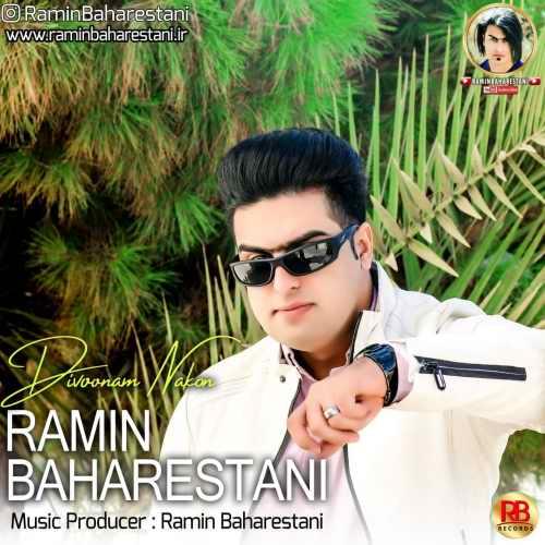 دانلود موزیک جدید دیوونم نکن از رامین بهارستانی