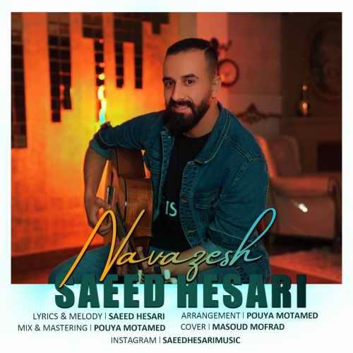 دانلود موزیک جدید نوازش از سعید حصاری