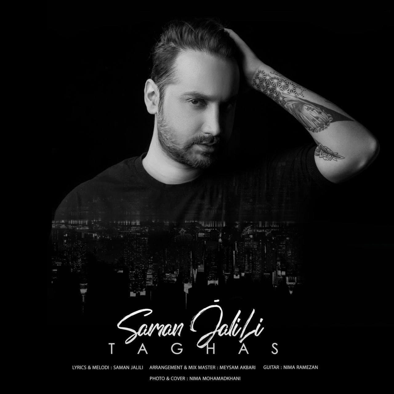 دانلود موزیک جدید تقاص از سامان جلیلی