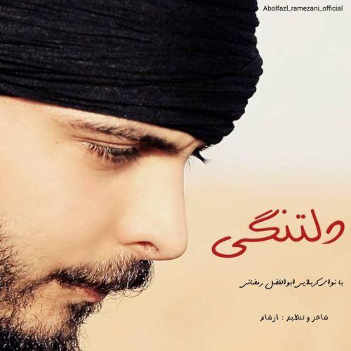 دانلود موزیک جدید دلتنگی از ابوالفضل رمضانی