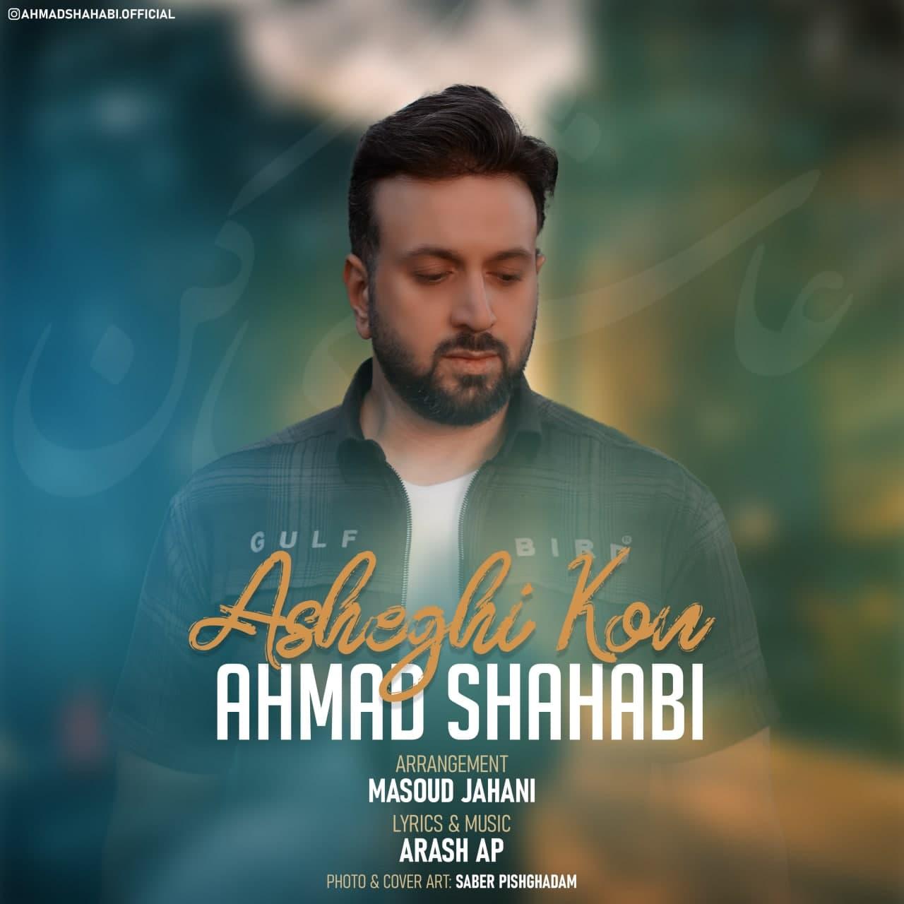 دانلود موزیک جدید عاشقی کن از احمد شهابی