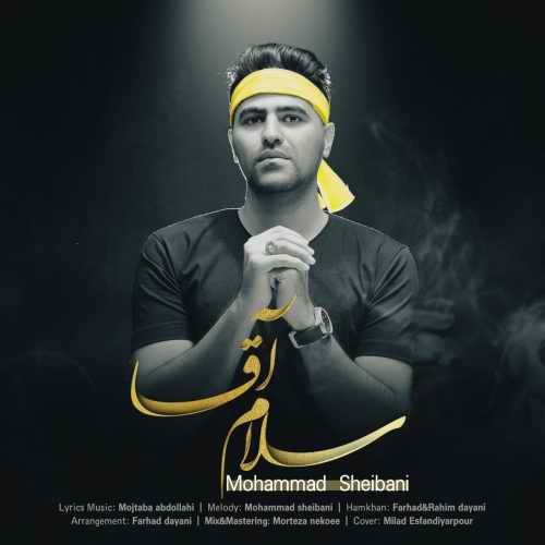دانلود موزیک جدید سلام آقا از محمد شیبانی