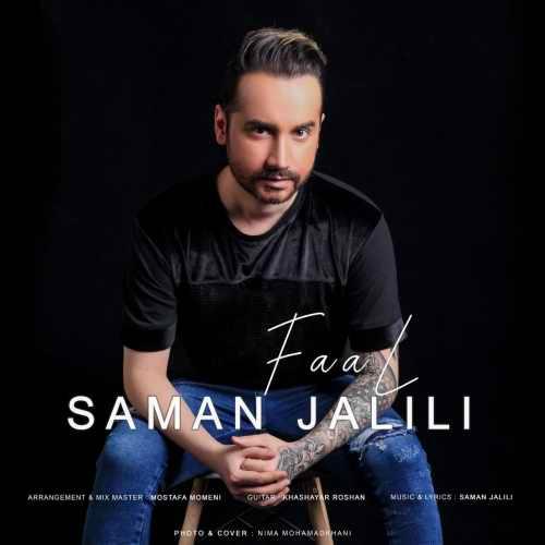 دانلود موزیک جدید فال از سامان جلیلی