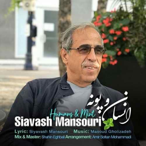 دانلود موزیک جدید انسان و پونه از سیاوش منصوری