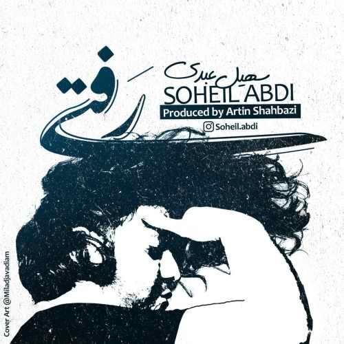 دانلود موزیک جدید رفتی از سهیل عبدی