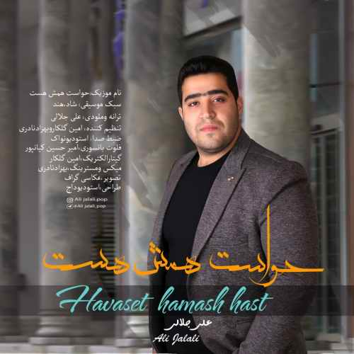 دانلود موزیک جدید حواست همیشه هست از علی جلالی