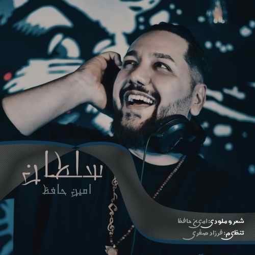 دانلود موزیک جدید سلطان از امین حافظ