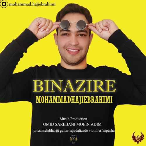 دانلود موزیک جدید بی نظیر از محمد حاجی ابراهیمی