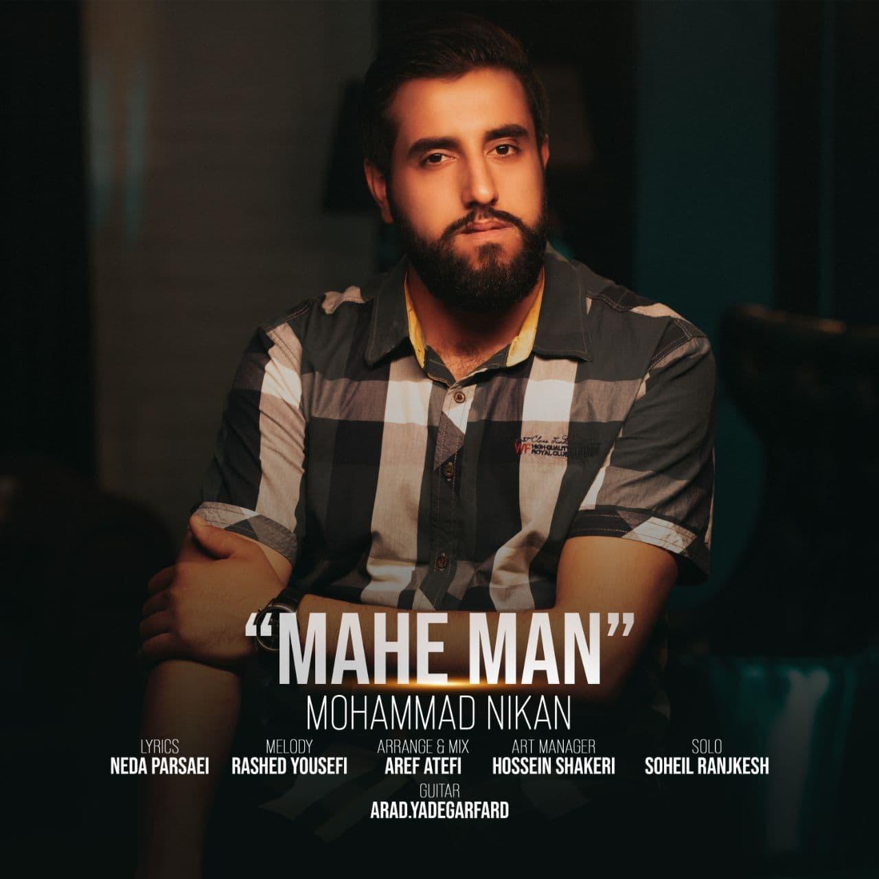 دانلود موزیک جدید ماه من از محمد نیکان