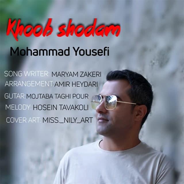 دانلود موزیک جدید خوب شدم از محمد یوسفی