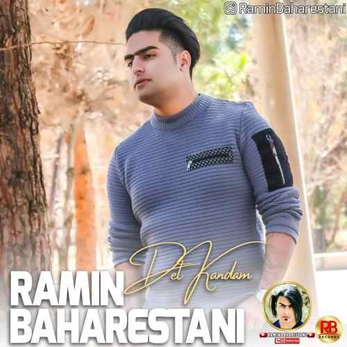 دانلود موزیک جدید دل کندم از رامین بهارستانی