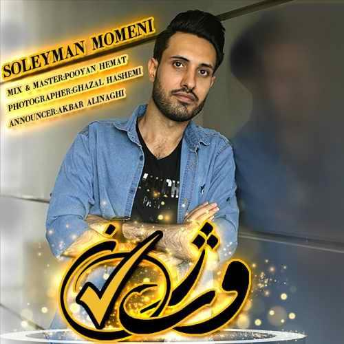 دانلود موزیک جدید ویژن تیک از سلیمان مومنی