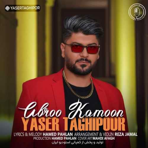 دانلود موزیک جدید ابرو کمون از یاسر تقی پور